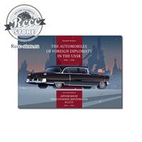 Автомобили иностранных дипломатов в СССР. 1940-е - 1960-е