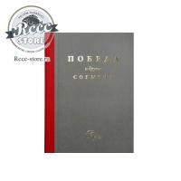 """Книга """" Победа и другие события """""""
