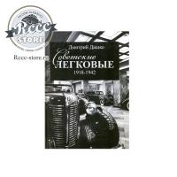 """Книга """" Советские легковые.1918-1942 """""""