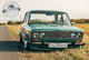 Раcсеиватель подфарника ВАЗ 2106-03